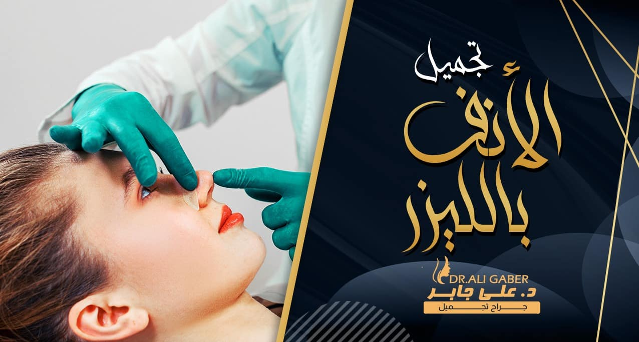 عملية تجميل الأنف بالليزر – دكتور علي جابر