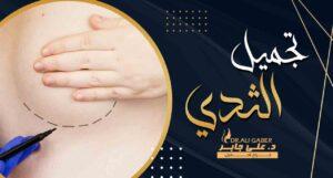 عملية تجميل الثدي : الجراحة المثالية لشد ورفع الثديين وسحب الدهون والترهلات