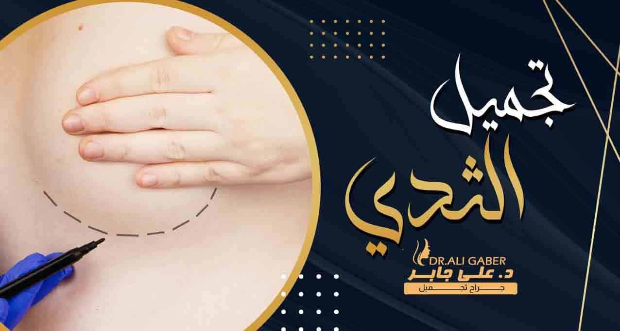 You are currently viewing عملية تجميل الثدي : الجراحة المثالية لشد ورفع الثديين وسحب الدهون والترهلات