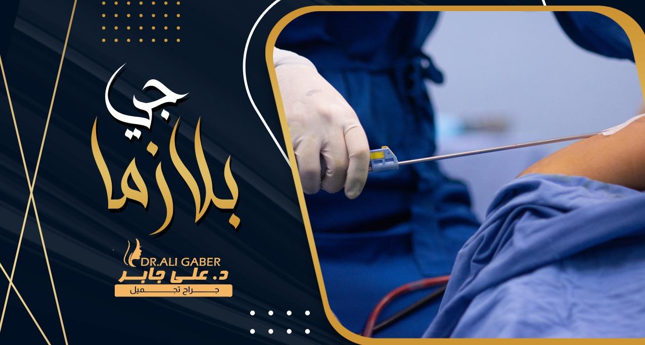 You are currently viewing الجت بلازما أفضل تقنية طبية لشد الجلد والترهلات