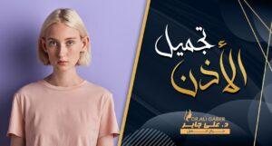 عمليات تجميل الأذن فى مصر | دكتور علي جابر