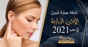 تكلفة عملية تجميل الأذن البارزة في مصر 2021