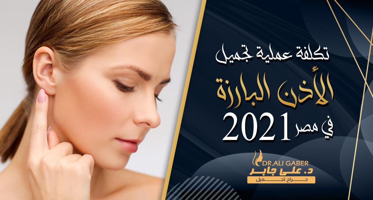 You are currently viewing تكلفة عملية تجميل الأذن البارزة في مصر 2021