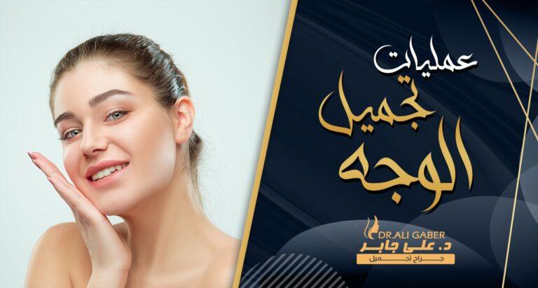 Read more about the article عمليات تجميل الوجه : حلاً تجميلياً فعال لشد الوجه وإزالة التجاعيد والترهلات