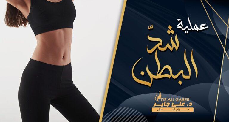 Read more about the article عملية شد البطن المترهل | الشروط | التكلفة | النتائج