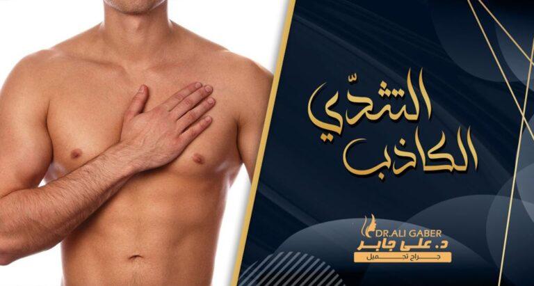 Read more about the article 5 نقاط فاصلة بين التثدي الكاذب والحقيقي
