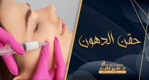 Read more about the article ما يجب معرفته قبل حقن الدهون – دكتور علي جابر