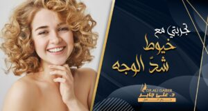 Read more about the article تجربتي مع خيوط شد الوجه