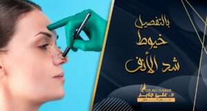 Read more about the article معلومات جوهرية عن خيوط الأنف