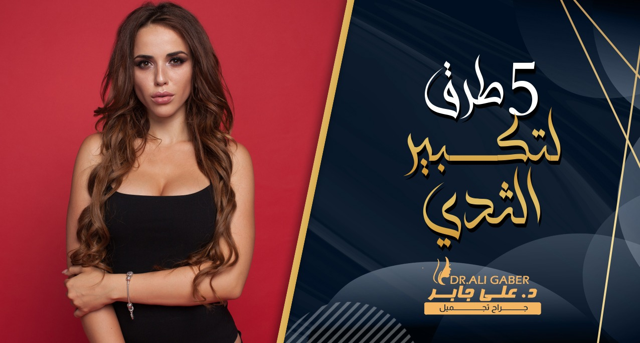 You are currently viewing 5 طرق لتكبير الثدي من بينهم غرسات السيليكون