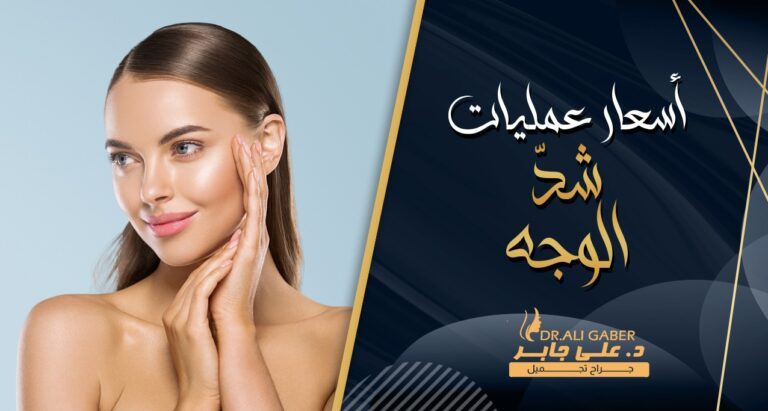 Read more about the article اسعار عمليات شد الوجه بدون جراحة