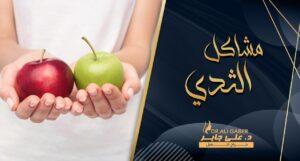 Read more about the article مشاكل الثدي : 10 مشاكل صحية شائعة من بينهم نغزات الثدي