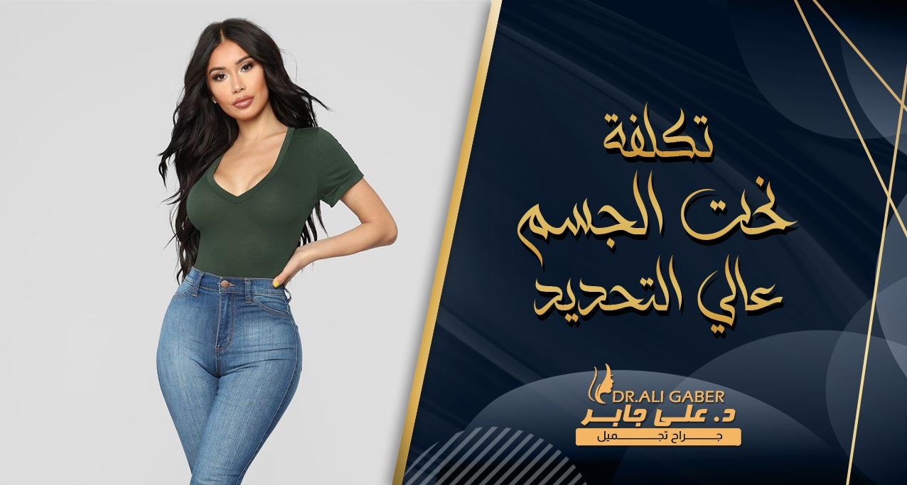 You are currently viewing تكلفة نحت الجسم عالي التحديد في مصر 2021