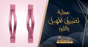 Read more about the article عملية تضييق المهبل بالليزر أهم المعلومات بالتفصيل