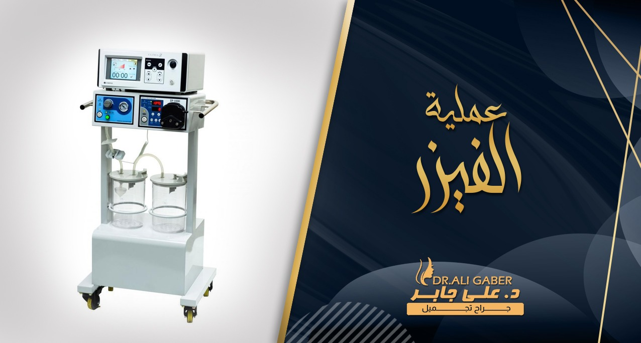 You are currently viewing عملية الفيزر لشفط الدهون ونحت القوام