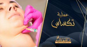 Read more about the article عملية تكساس لتجميل الفك والوجه